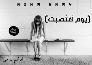 رواية يوم اغتصبت كاملة للكاتب ادهم رامي