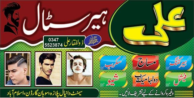 Hair-Style-&-Beauty-Salon-Flex-Banner-Design-Coreldraw-Cdr-file-Download
