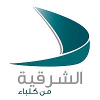 قناة الشرقية من كلباء بث مباشر - Sharqiya Kalba TV  Live