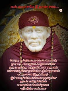 sai baba images quotes in tamil