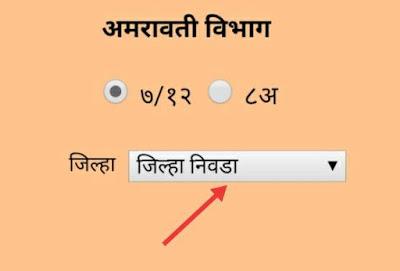 Mahabhulekh 7/12, महा भूमि अभिलेख, Mahabhumi Abhilekh