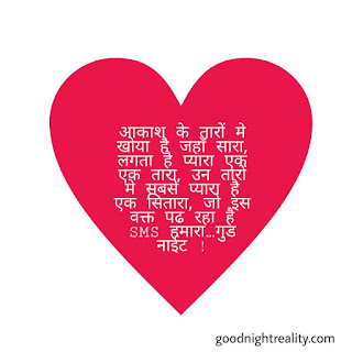 good night love images in hindi hd free download