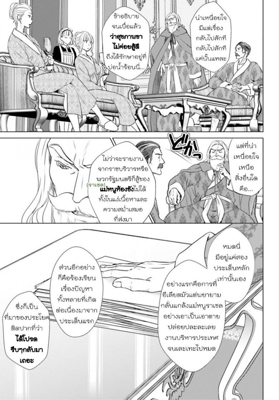 Konyaku Haki kara Hajimaru Akuyaku Reijou no Kangoku Slow Life - หน้า 49