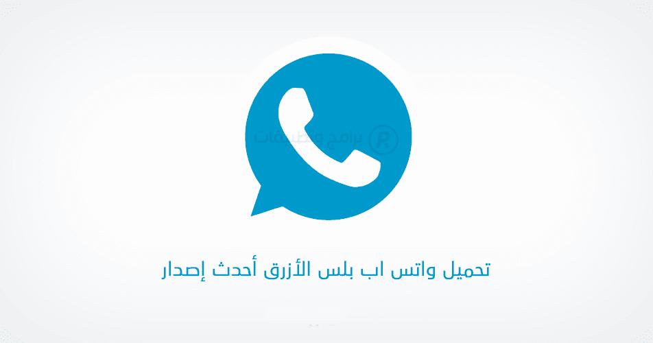 تحميل واتساب الأزرق بلس ضد الحظر whatsapp plus اخر اصدار v9.95