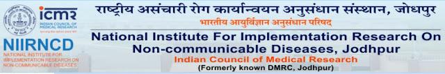 DMRC Various Post Offline Form 2021