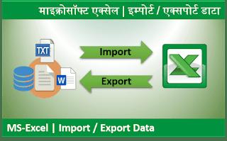 Import Export Data in Excel