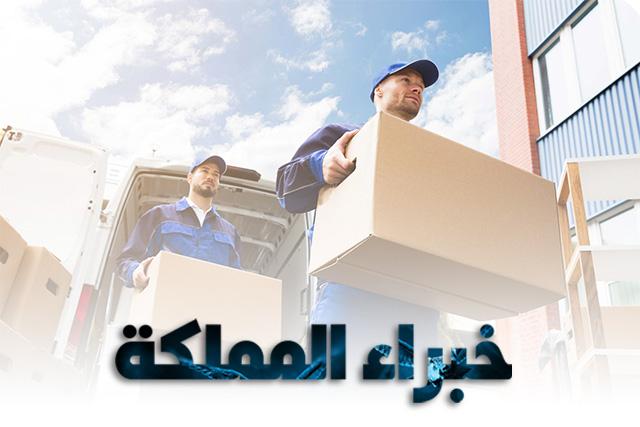 شركة نقل اثاث و عفش بالمدينة المنورة