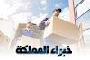 شركة نقل عفش بالمدينة المنورة 0547060424 الفؤاد شركة نقل أثاث المدينة