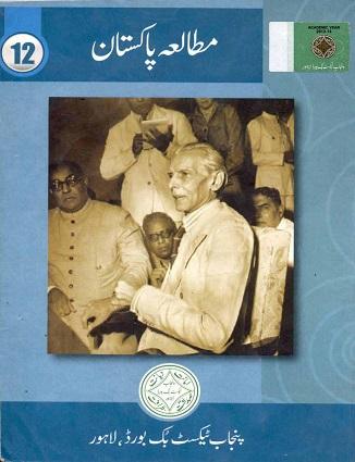 12th Class Pak Studies Textbook (Urdu) in PDF