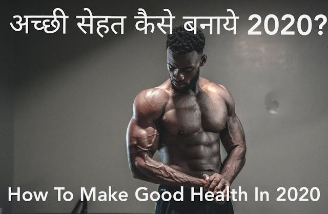 अच्छी सेहत  कैसे बनाये 2020 ।   How To Make Good Health In 2020