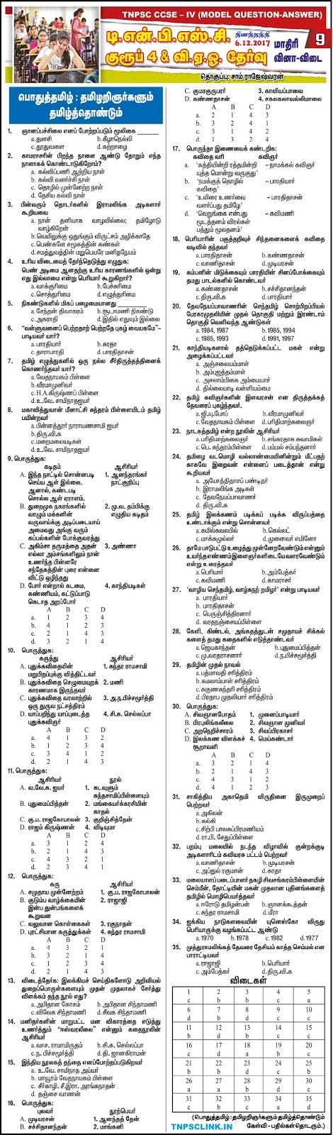 TNPSC Group 4 Model Papers - General Tamil 8 - Dinathanthi 6.12.2017 -  Download as PDF