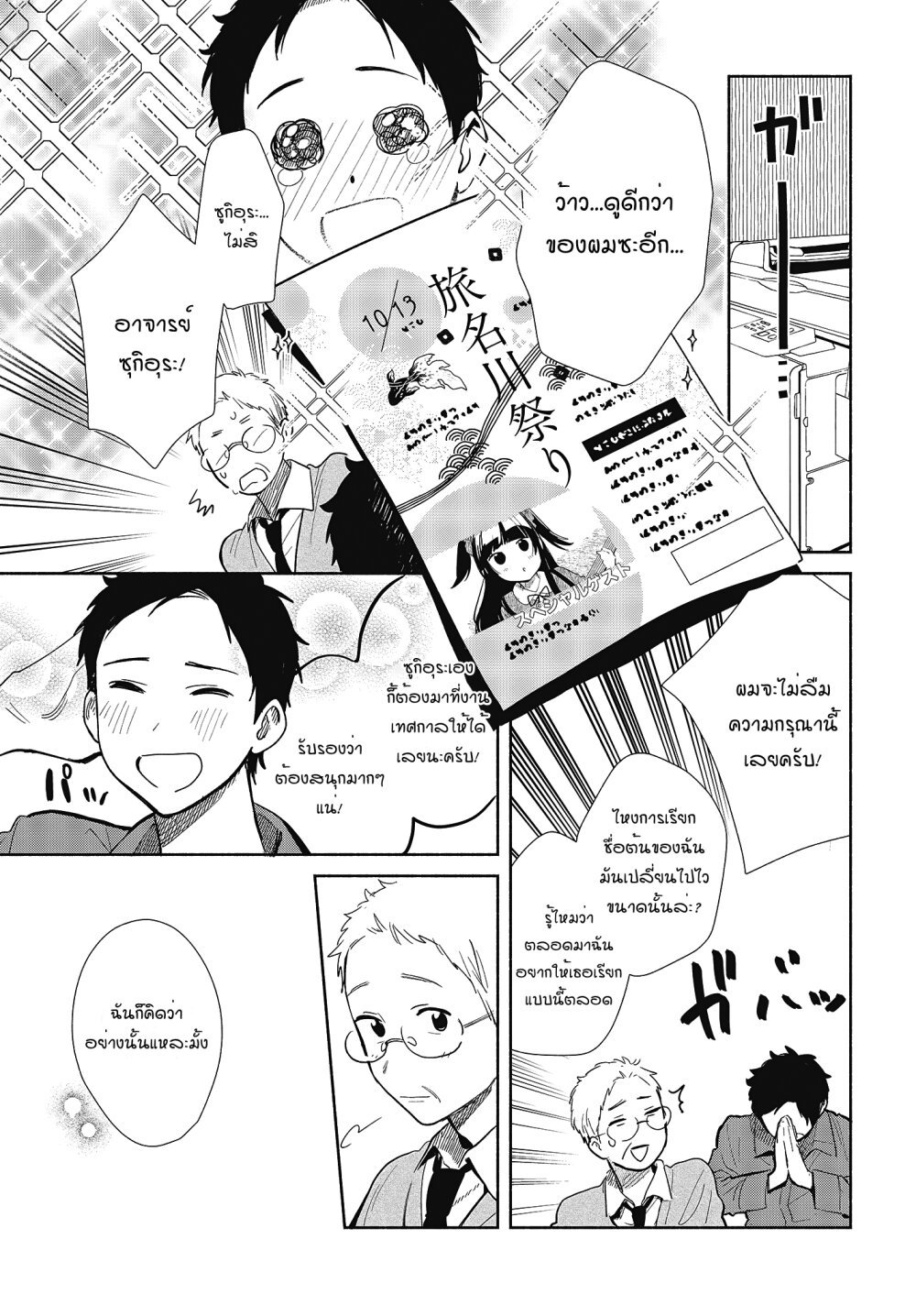อ่านการ์ตูน Tell Me How to Forget About You ตอนที่ 6 หน้าที่ 11