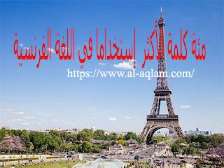 مئة كلمة الأكثر  إستخداما في اللغة الفرنسية