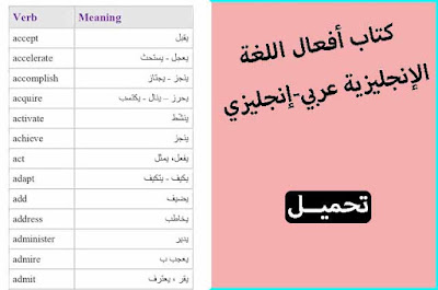 تحميل كتاب أفعال اللغة الإنجليزية عربي-إنجليزي