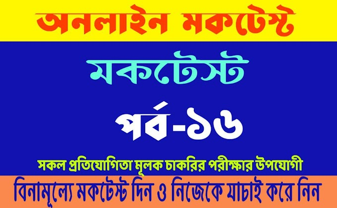 Online Mock test in Bengali : Bangla Quiz Part-16 for All Competitive Exams like WBCS, Rail,Police,Psc,Group-D etc.