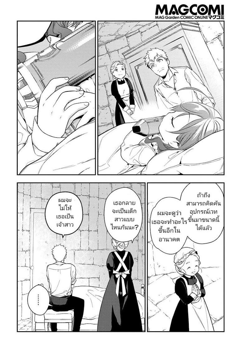 Magic Artisan Dahliya Won t Hang Her Head ~Dahliya Wilts No More~ - หน้า 28