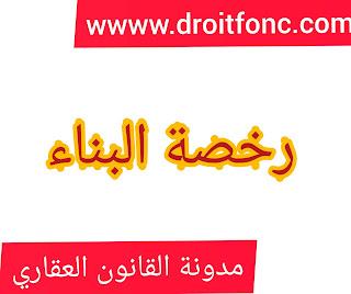 رخصة البناء، رخصة البناء في القانون المغربي، رخصة البناء في قانون التعمير.