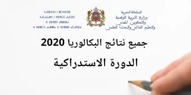نتائج البكالوريا 2020 الدورة الاستدراكية بالمغرب