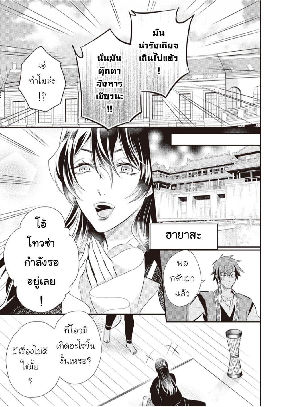 อ่านการ์ตูน Daites Ryou Koubouki ตอนที่ 24 หน้าที่ 19