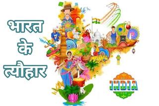 भारत के त्योहारों की लिस्ट भारत के त्योहारों की सूची  हिन्दू त्यौहार के नाम  भारत के त्योहार पर निबंध  भारत के त्यौहार  राष्ट्रीय त्योहारों के नाम  भारत में मनाये जाने वाले त्यौहार