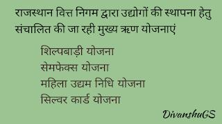 राजस्थान वित्त निगम