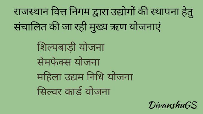 राजस्थान वित्त निगम द्वारा उद्योगों की स्थापना हेतु संचालित की जा रही मुख्य ऋण योजनाएं