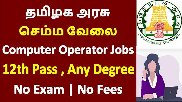 Tn Govt Welfare Office Recruitment 2021