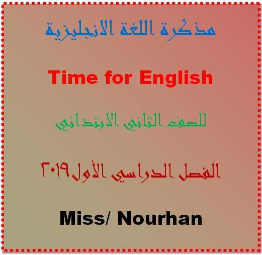مذكرة اللغة الانجليزية للصف الثاني الابتدائي ترم أول 2019 للأستاذة نورهان منير