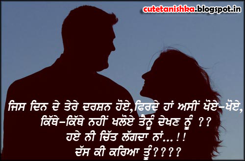 Punjabi Quotes For Boy Friend