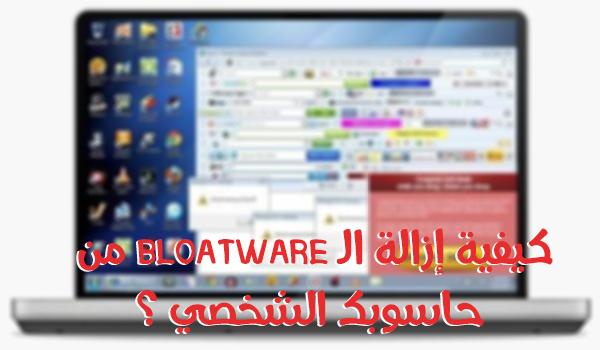 كيفية إزالة الـ bloatware من حاسوبك الشخصي ؟