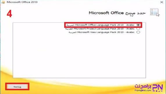 تنزيل مايكروسوفت اوفيس 2010 عربي 32 بت