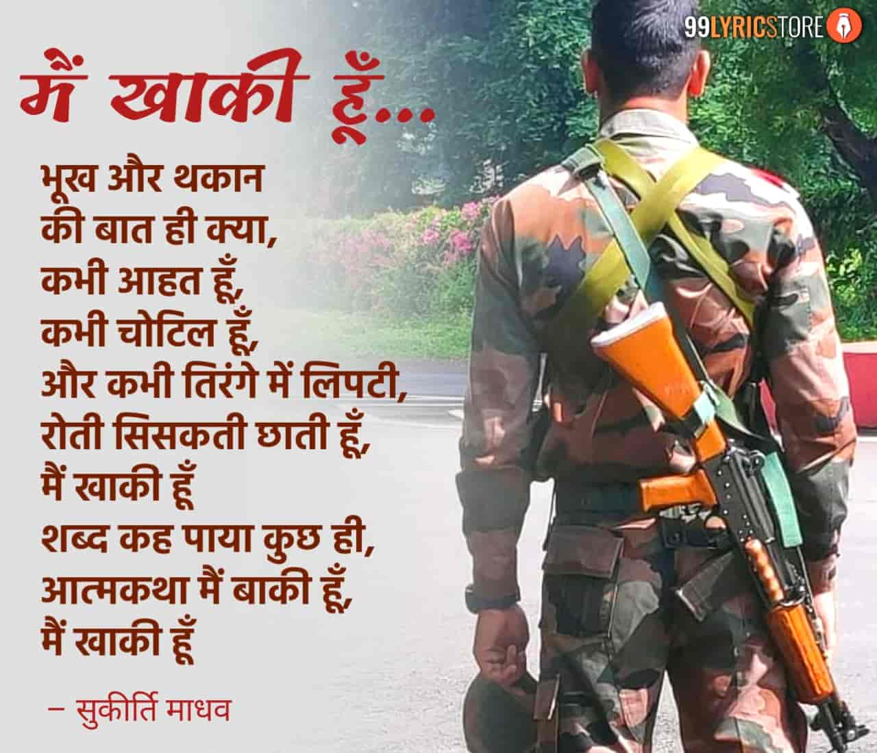 This beautiful poem is a dedication to every man who works in the interest of the country. This poem 'Main Khaki Hoon' was written by IPS officer Sukriti Madhav ji.