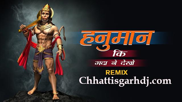 Hanuman Ki Gada Ne Dekho Kaisi Gadar Machayi Hai dj Deepak OctaPad MiX