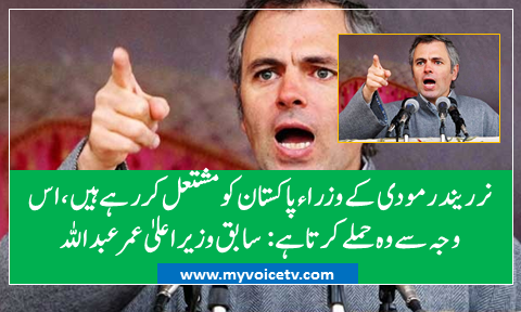 Omar Abdullah alleges Modi's ministers provoking Pakistan