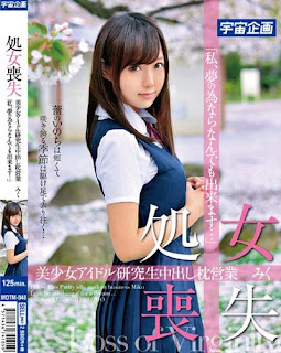 MDTM-048 Loss Of Virginity Girl Idle Student Pies Pillow Business Miku