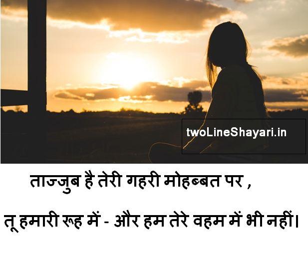 Sad Shayari Dp, Sad Shayari in Hindi Images, Sad Shayari in Hindi Download