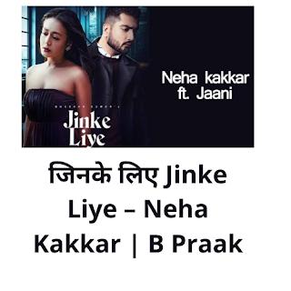 जिनके लिए hindi lyrics, जिनके लिए lyrics in hindi, Jinke Liye hindi lyrics, Jinke Liye lyrics in hindi,free song lyrics, song lyrics quotes, lyrics app,lyrics hindi songs, Old Song Lyrics in Hindi