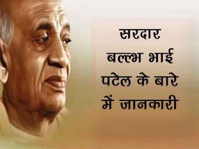 सरदार वल्लभ भाई पटेल के बारे में महत्वपूर्ण जानकारी   Sardar vallabhbhai patel GK in Hindi
