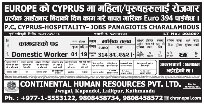 Jobs in Europe Cyprus for Nepali, Salary Rs 38,262