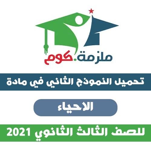 تحميل النموذج الاسترشادي الثاني تاريخ 2021 - للثانوية العامة PDF