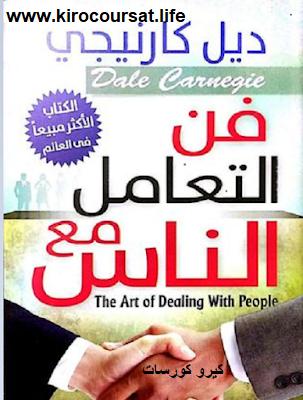 حصريا قراءة وتحميل كتاب فن التعامل مع الناس للكاتب ديل كارنيجى