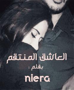 تحميل رواية العاشق المنتقم pdf – نيرة