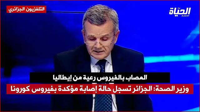 """عاجل وخطير...الوباء القاتل يقترب إلى المغرب الجزائر تعلن تسجيل أول حالة إصابة بفيروس """"كورونا"""" لمواطن إيطالي قراو التفاصيل✍️👇👇👇"""