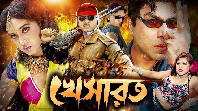 Khesarot Bangla Hot Movie Full HDRip Free Download