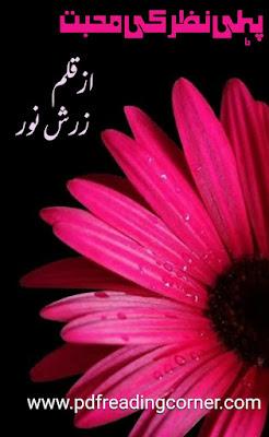 Pehli Nazar Ki Muhabbat By Zarish Noor - PDF Book