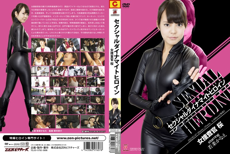 ZEOD-07 Sexual Dynamite Heroine 16 Wanita Penyidik Sakura