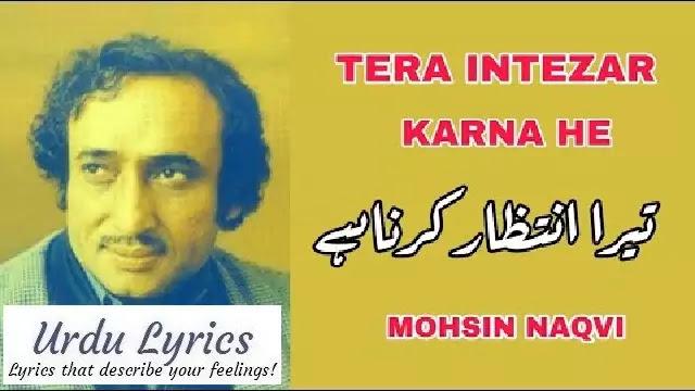 Khud Apni Jaan Ke Dushman Se Piyar Karna Hai - Mohsin Naqvi - Sad Urdu Poetry