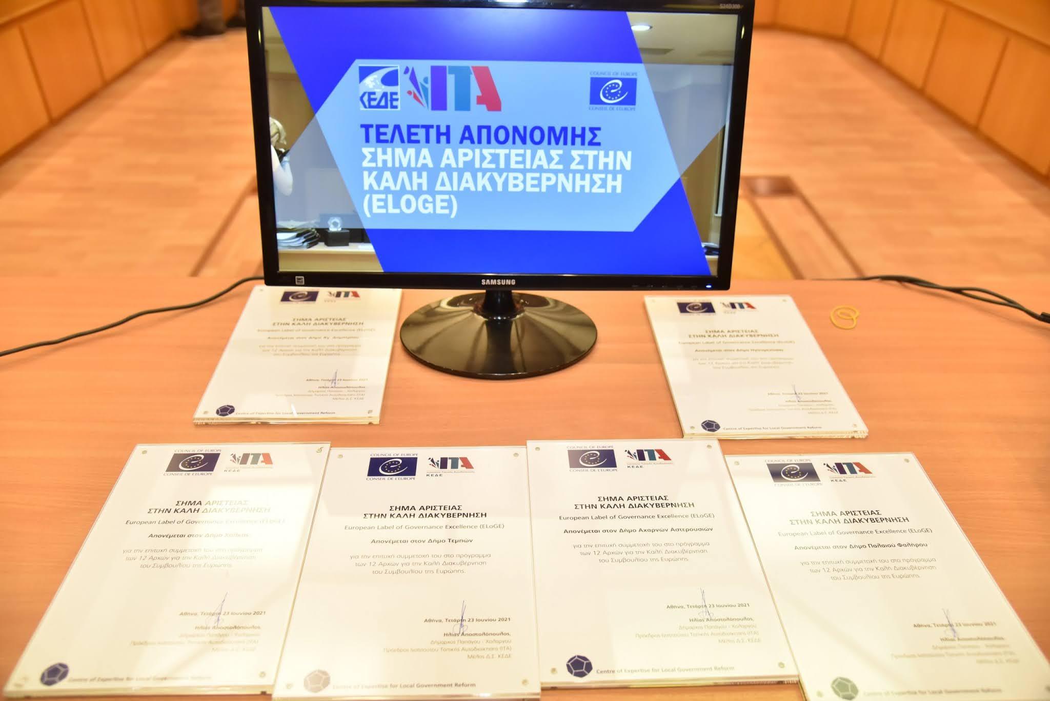 Βραβεία «αριστείας» σε 25 δήμους – Κανένα στην Ξάνθη!