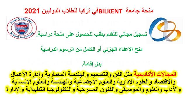 منحة جامعة BILKENT