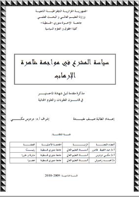 مذكرة ماجستير : سياسة المشرع في مواجهة ظاهرة الإرهاب PDF
